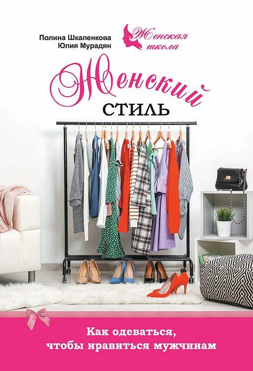 Женский стиль. Как одеваться, чтобы нравиться мужчинам
