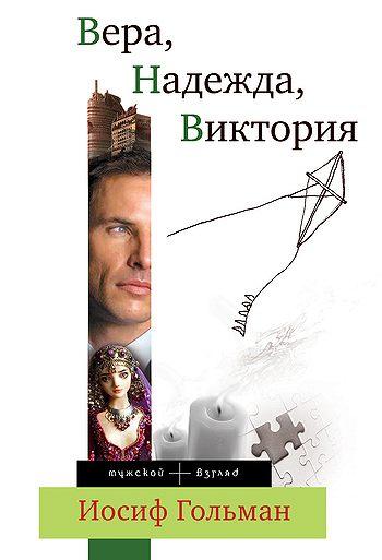 """Купить книгу """"Вера, Надежда, Виктория"""""""