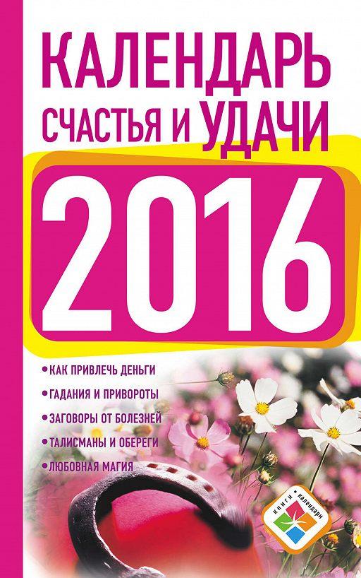 Календарь счастья и удачи на 2016 год