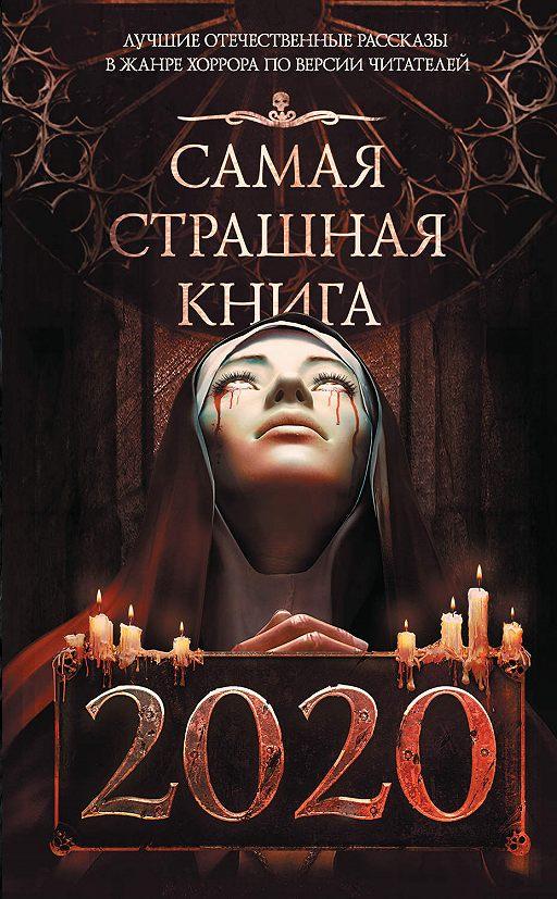 Самая страшная книга 2020