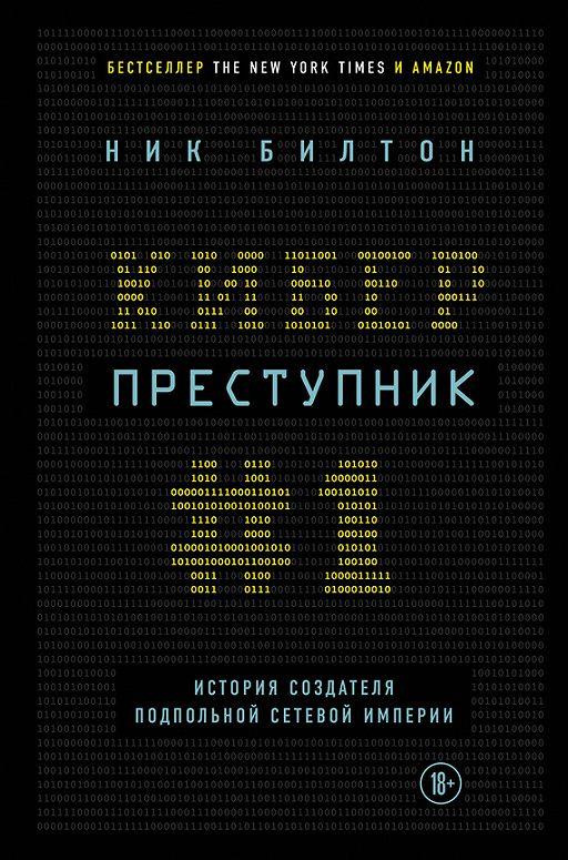 Киберпреступник № 1. История создателя подпольной сетевой империи
