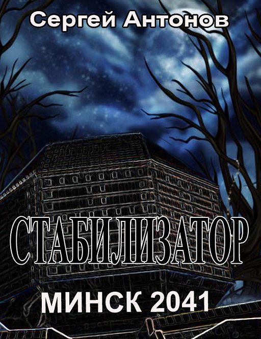 """Купить книгу """"Стабилизатор. Минск 2041"""""""