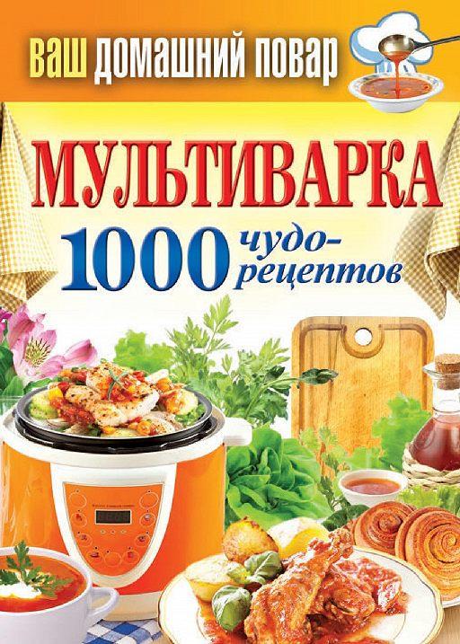 """Купить книгу """"Мультиварка. 1000 чудо-рецептов"""""""