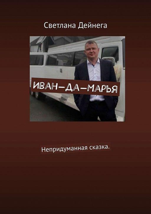 Иван-да-Марья. Непридуманная сказка