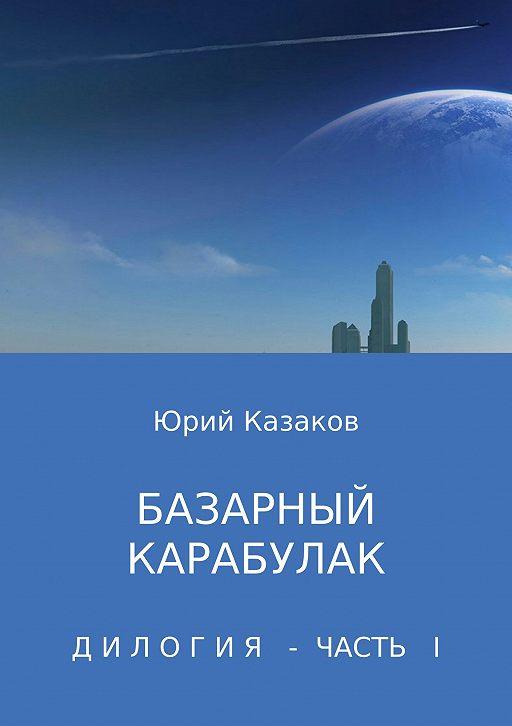 Базарный Карабулак