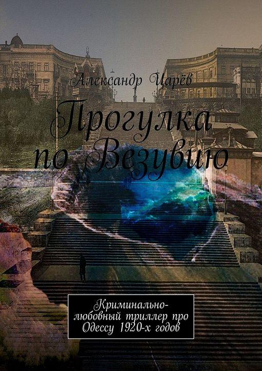 Прогулка поВезувию. Криминально-любовный триллер про Одессу 1920-х годов