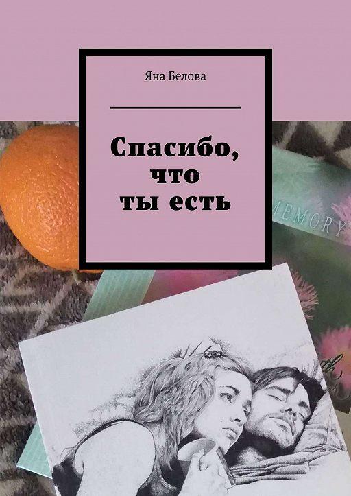 """Купить книгу """"Спасибо, что тыесть"""""""