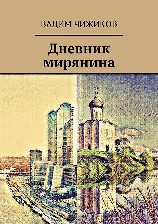 Дневник мирянина