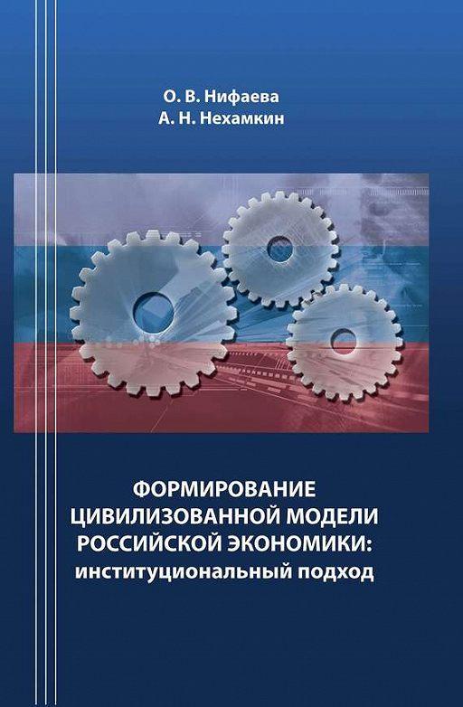 Формирование цивилизованной модели российской экономики. Институциональный подход
