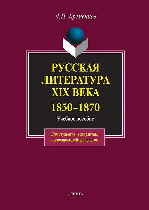 Русская литература XIX века. 1850-1870. Учебное пособие