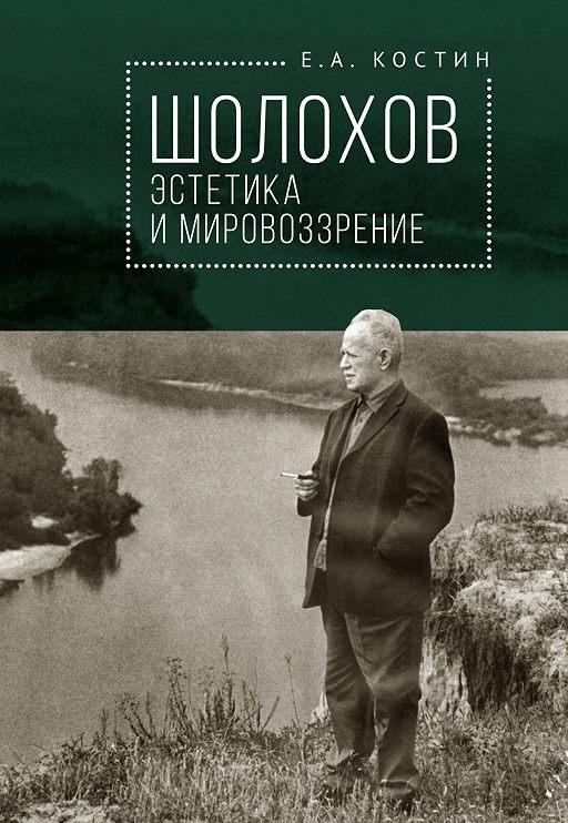 """Купить книгу """"Шолохов: эстетика и мировоззрение"""""""