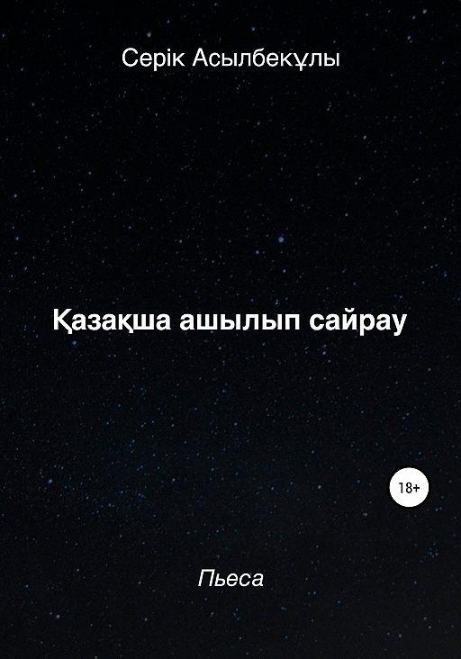 Қазақша ашылып сайрау