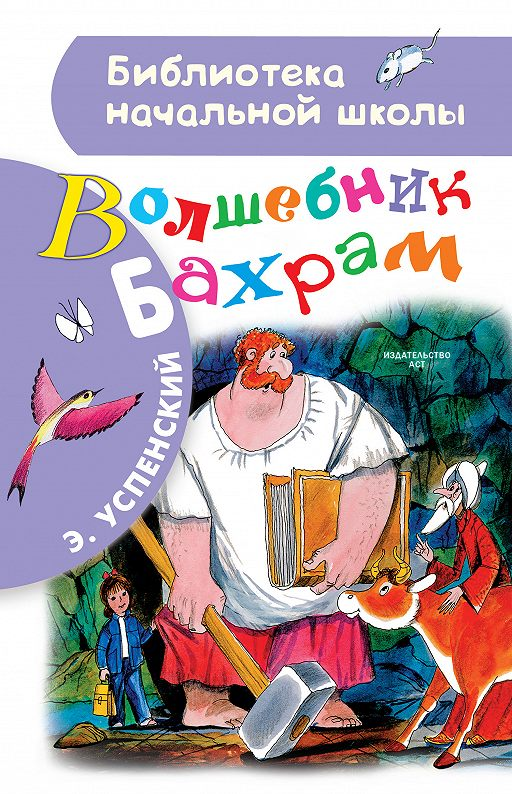 Волшебник Бахрам