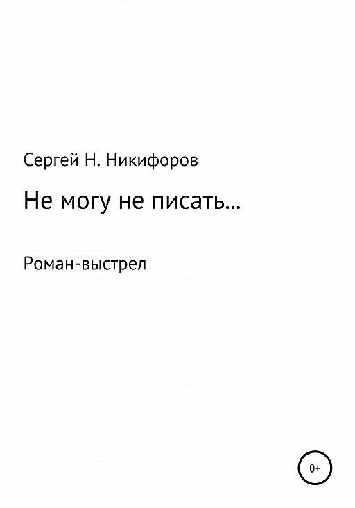 Не могу не писать…