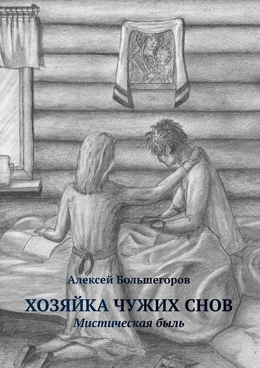 """Купить книгу """"Хозяйка чужихснов. Мистическая быль"""""""
