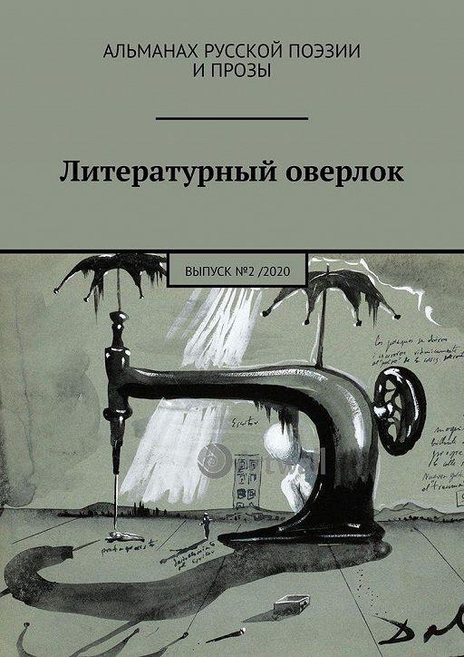 Литературный оверлок. Выпуск №2/ 2020