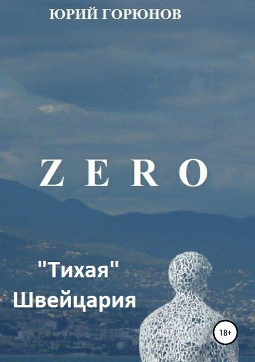Zero. «Тихая» Швейцария