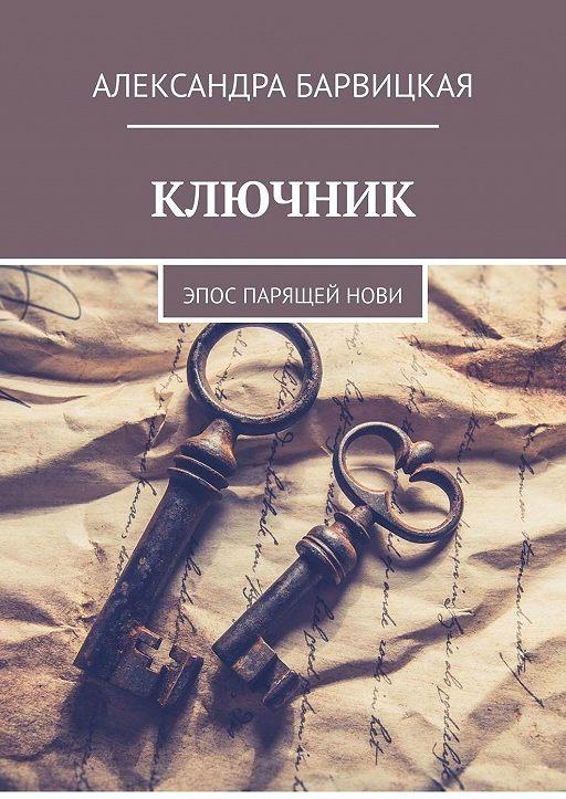 """Купить книгу """"КЛЮЧНИК. Эпос ПАРящейНови"""""""