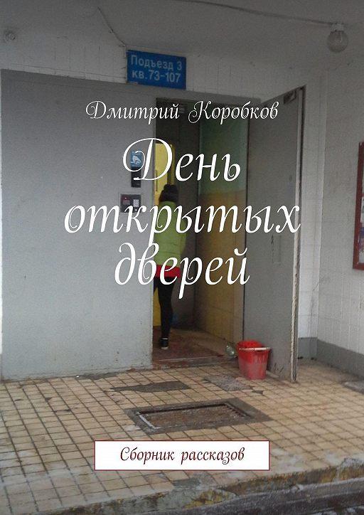 День открытых дверей. Сборник рассказов