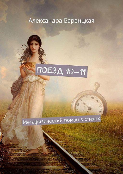 """Купить книгу """"Поезд 10—11. Метафизический роман встихах"""""""