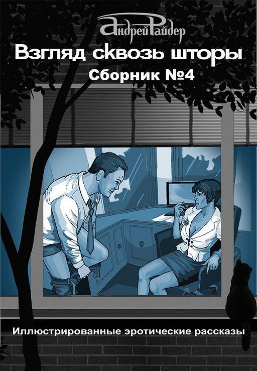 """Купить книгу """"Взгляд сквозь шторы. Сборник № 4. 25 пикантных историй, которые разбудят ваши фантазии"""""""