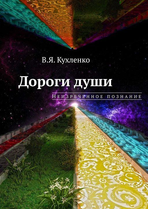 """Купить книгу """"Дороги души: неизреченное познание"""""""