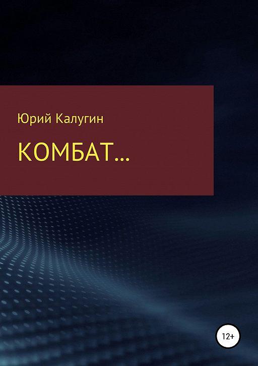 Комбат…