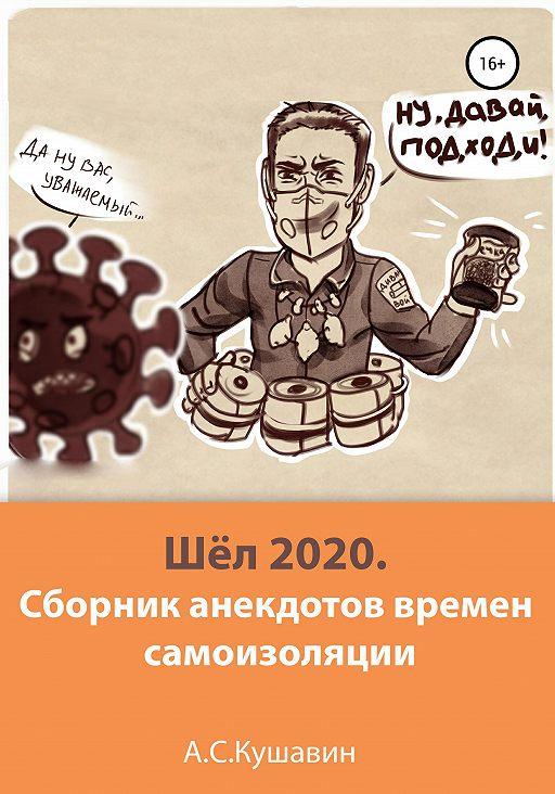 Шёл 2020. Сборник анекдотов времен самоизоляции