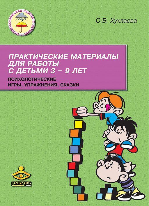 """Купить книгу """"Практические материалы для работы с детьми 3–9 лет. Психологические игры, упражнения, сказки"""""""