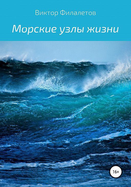 Морские узлы жизни