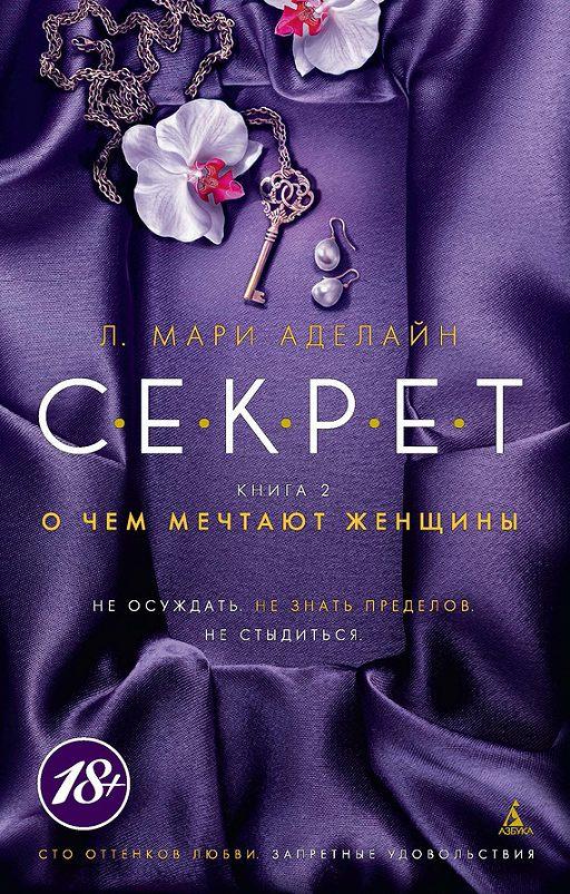 """Купить книгу """"О чем мечтают женщины"""""""