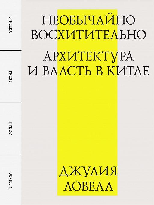"""Купить книгу """"Необычайно восхитительно: архитектура и власть в Китае"""""""