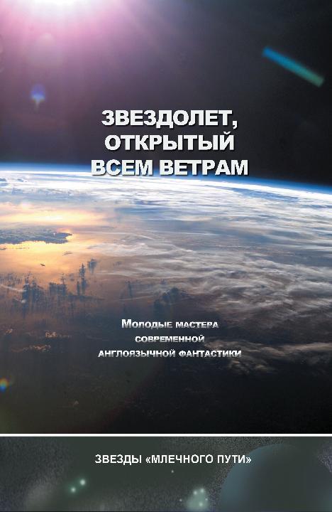 Звездолёт, открытый всем ветрам (сборник)