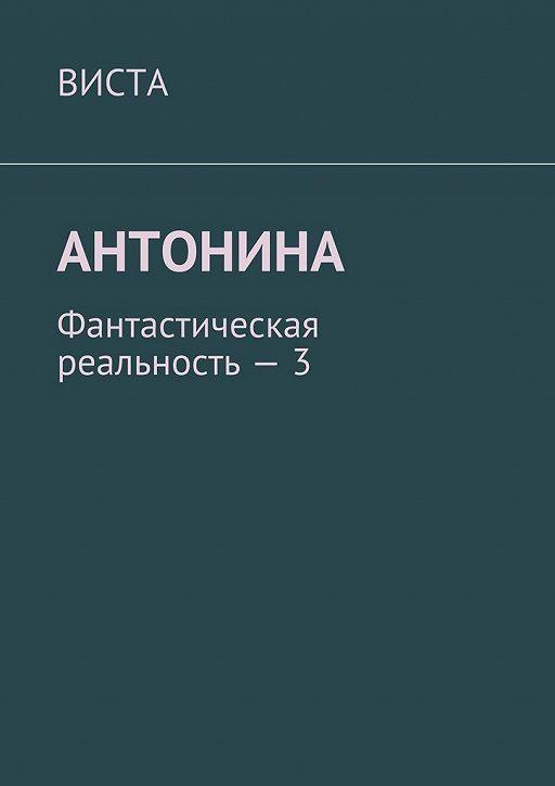 Антонина. Фантастическая реальность – 3