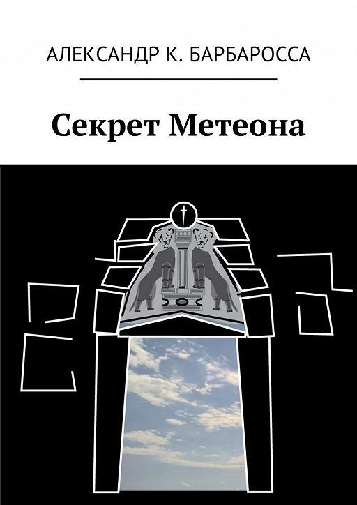 Секрет Метеона