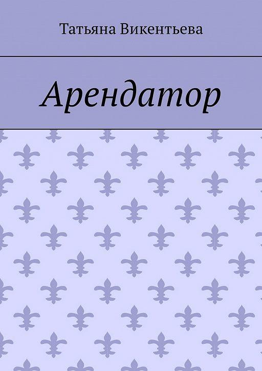 Арендатор