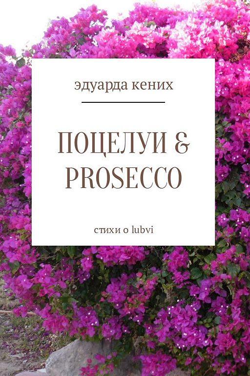 Поцелуи & Prosecco