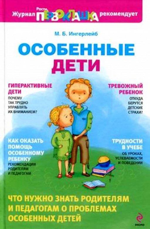"""Купить книгу """"Особенные дети"""""""
