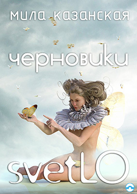 Черновики svetLO (сборник)