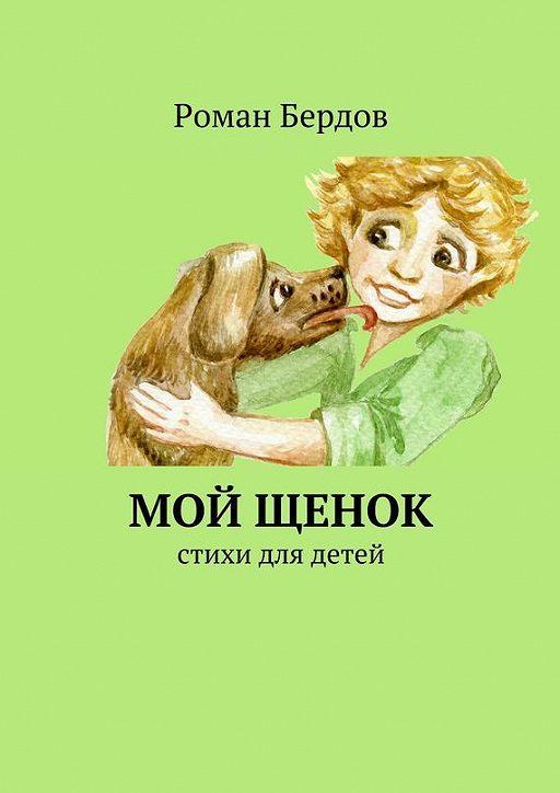 """Купить книгу """"Мой щенок. Стихи для детей"""""""