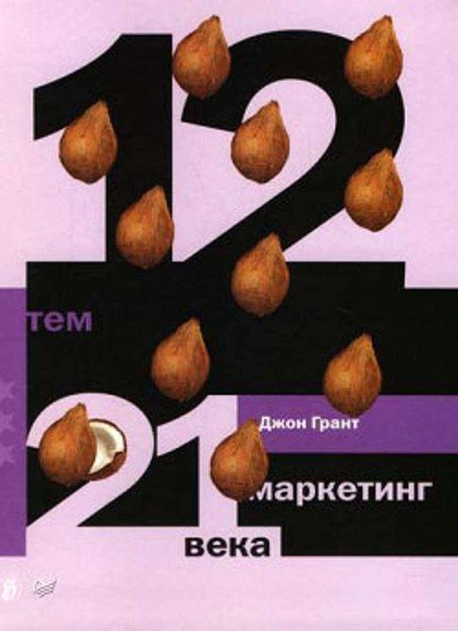 "Купить книгу ""12 тем. Маркетинг 21 века"""