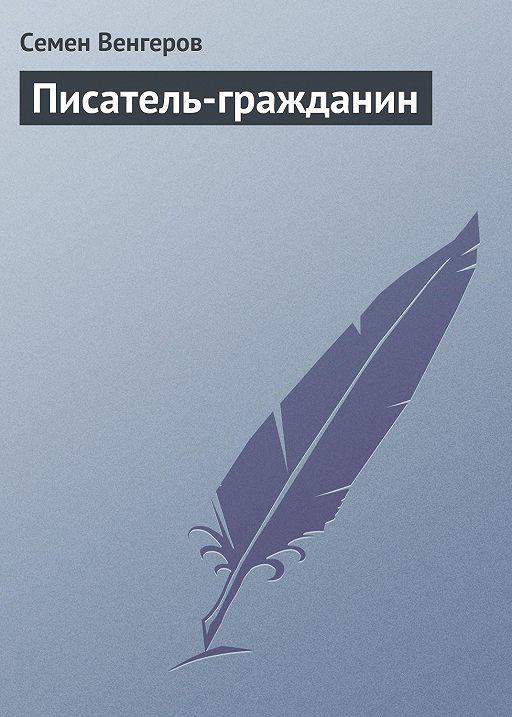 Писатель-гражданин