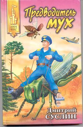 """Купить книгу """"Предводитель мух"""""""