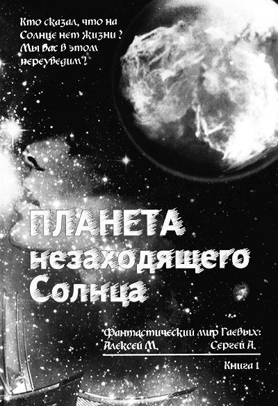 """Купить книгу """"Планета незаходящего Солнца"""""""