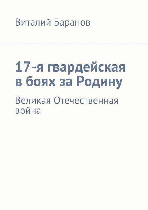 17-я гвардейская вбоях заРодину. Великая Отечественная война