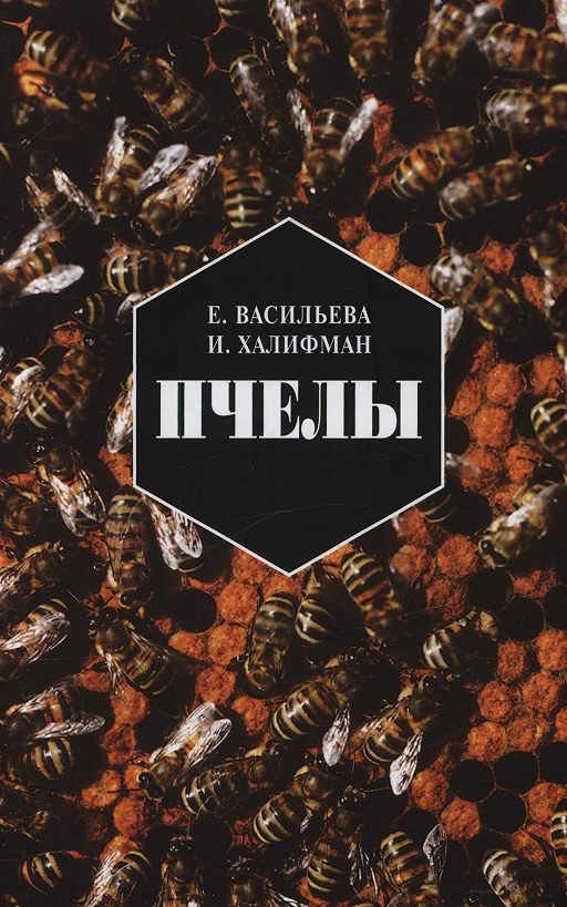 Пчелы. Повесть о биологии пчелиной семьи и победах науки о пчелах