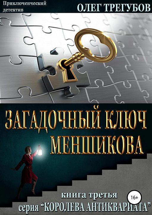 Загадочный ключ Меншикова