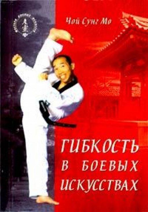 Гибкость в боевых искусствах