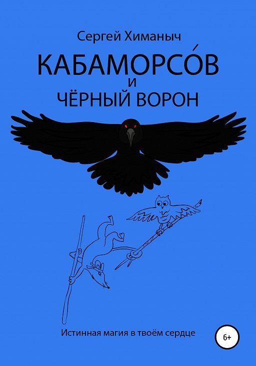 Кабаморсов и чёрный ворон