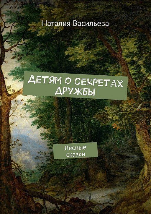 """Купить книгу """"Детям о секретах дружбы. Лесные сказки"""""""